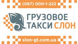 Логотип - Грузовое такси «Слон»,  грузовое СТО