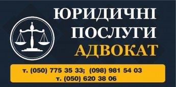 Логотип - Адвокат на Салтовке, юридические услуги