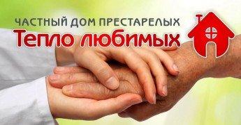 Логотип - Частный Дом Престарелых в Харькове  «Тепло Любимых»