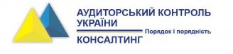 Логотип - Аудиторський контроль України