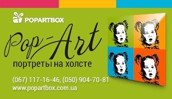 Логотип - Современные портреты на холсте в стиле поп-арт. Студия ПопАртБокс