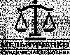 """Логотип - Юридическая компания """"МЕЛЬНИЧЕНКО"""""""