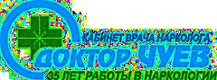 Логотип - Врач - нарколог Чуев Юрий Федорович, лечение алкоголизма, никотиновой зависимости, игромании
