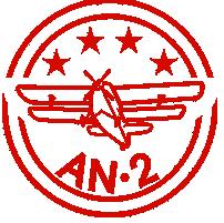 Логотип - Hotel & Restaurant AN-2, отельно-ресторанный комплекс