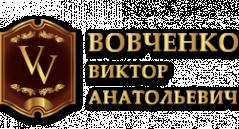 Логотип - Вовченко Виктор Анатольевич, адвокат