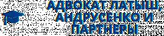 Логотип - Адвокат Латыш, Андрусенко и партнеры