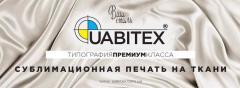 Логотип - Типография UABITEX,  печать на ткани