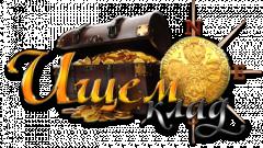 Логотип - Магазин металлоискателей «Ищем клад»