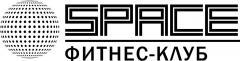 Логотип - Space, фитнес клуб
