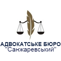 Логотип - Адвокатское бюро «Санжаревский»