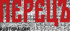 Логотип - Ресторация ПерецЪ