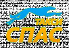 Логотип - Такси СПАС