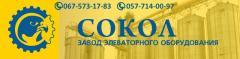 Логотип - Сокол, завод элеваторного оборудования