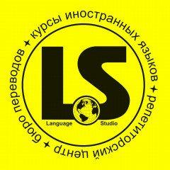 Логотип - Language Studio, курсы иностранных языков