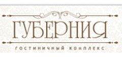 Логотип - Губерния, ресторанно-гостиничный комплекс