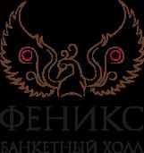 Логотип - Феникс, банкетный зал