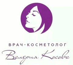 Логотип - Валерия Косова, врач-косметолог