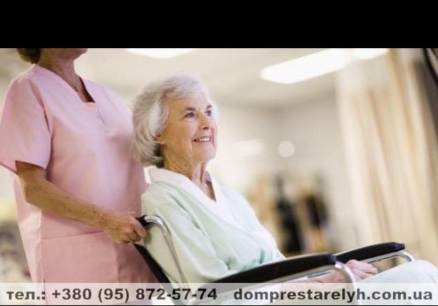 Частные пансионаты для пожилых людей в харькове соц помощь на дому для престарелых