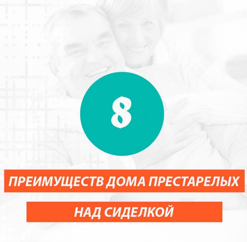 Дом престарелых в Харькове, Харьков дом престарелых частный, пансионат для престарелых Харьков, дом для пожилых людей в Харькове