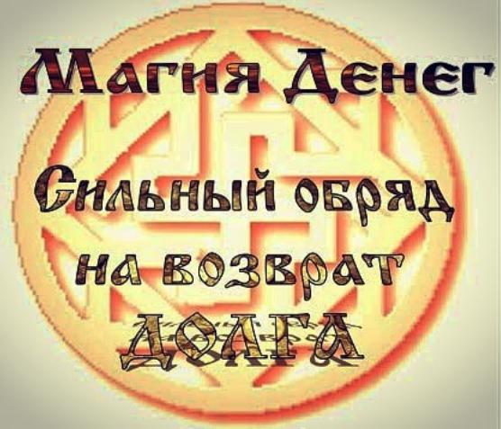Магия денег в Запорожье, Экстрасенс в Запорожье, Магическая помощь в Запорожье, Обряд на возврат долга в Запорожье