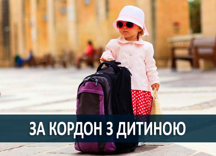 за кордон з дитиною