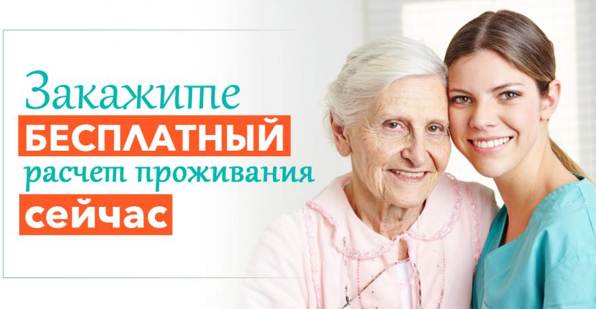 Бесплатный расчет проживания Дом престарелых Харьков, Харьков дом престарелых частный, пансионат для престарелых в Харькове