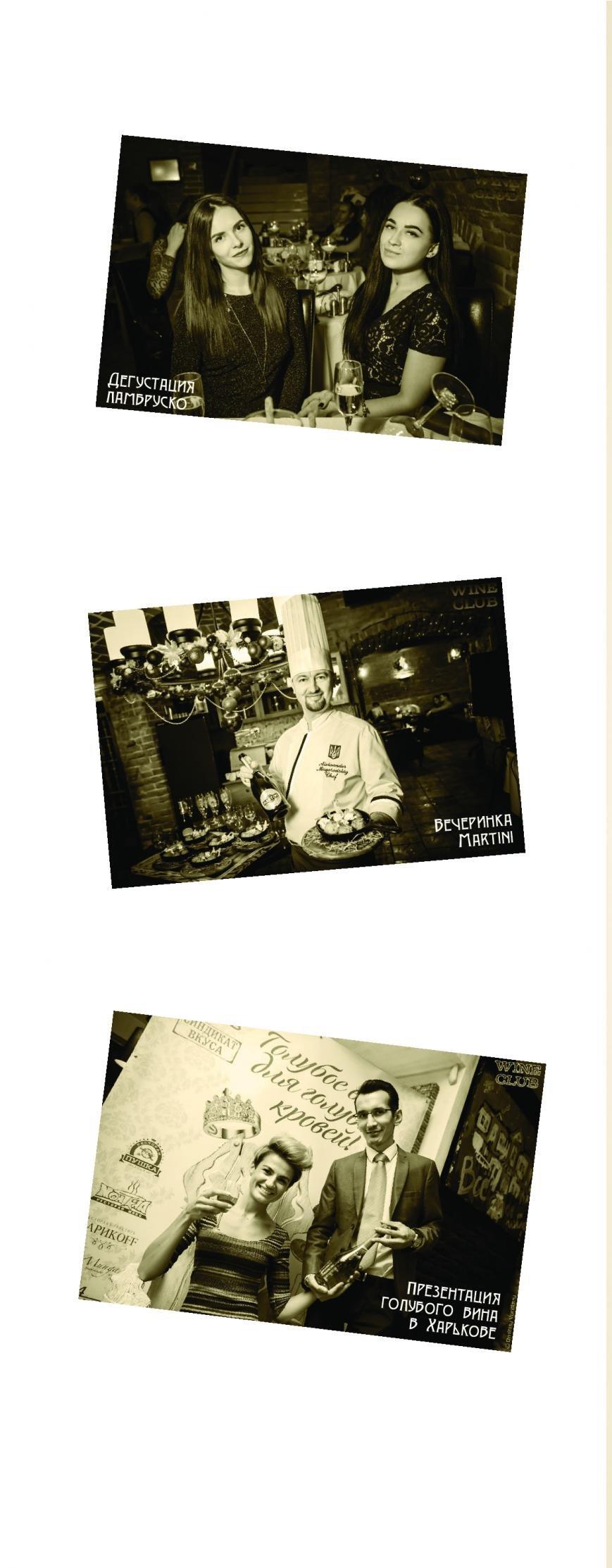 Винная карта, фото-2