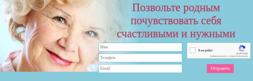 оформить заявку в Дом престарелых г. Харьков
