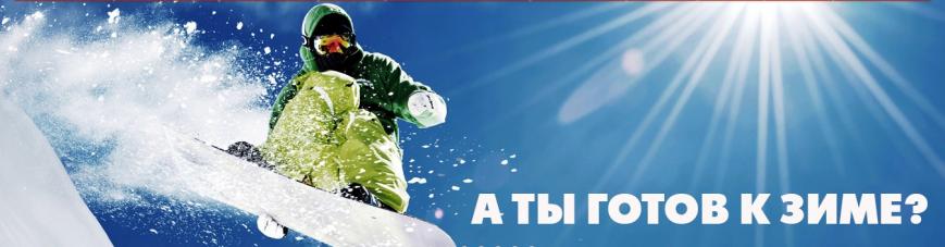 Unisport.ua - магазин спортивного снаряжения
