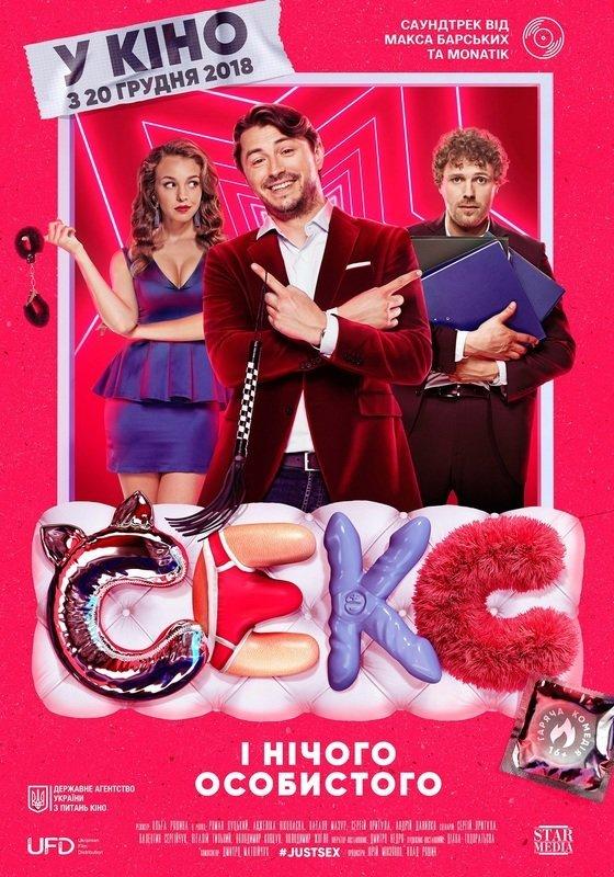 Кино Китае 2019 Секс