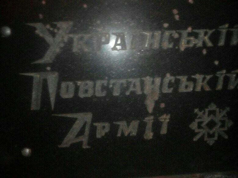 Напередодні Дня захисника України в Харкові облили фарбою пам'ятник УПА, - фото
