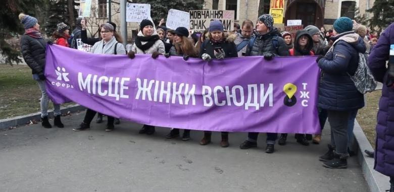 Марш Женской Солидарности в центре Харькова будут охранять около шести сотен силовиков