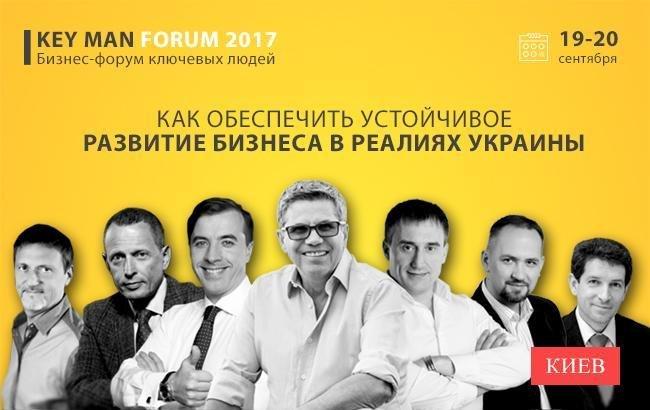Как обеспечить устойчивое развитие  бизнеса в реалиях Украины — Key Man Forum 2017, фото-1