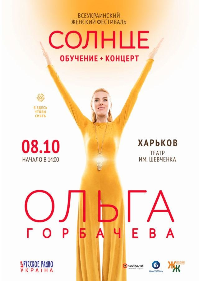 Ольга Горбачова  представляет Всеукраинский женский фестиваль СОЛНЦЕ, фото-3