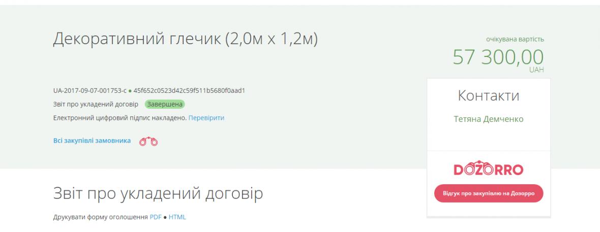 Сельсовет под Харьковом купил кувшин за 2 тысячи долларов , фото-2
