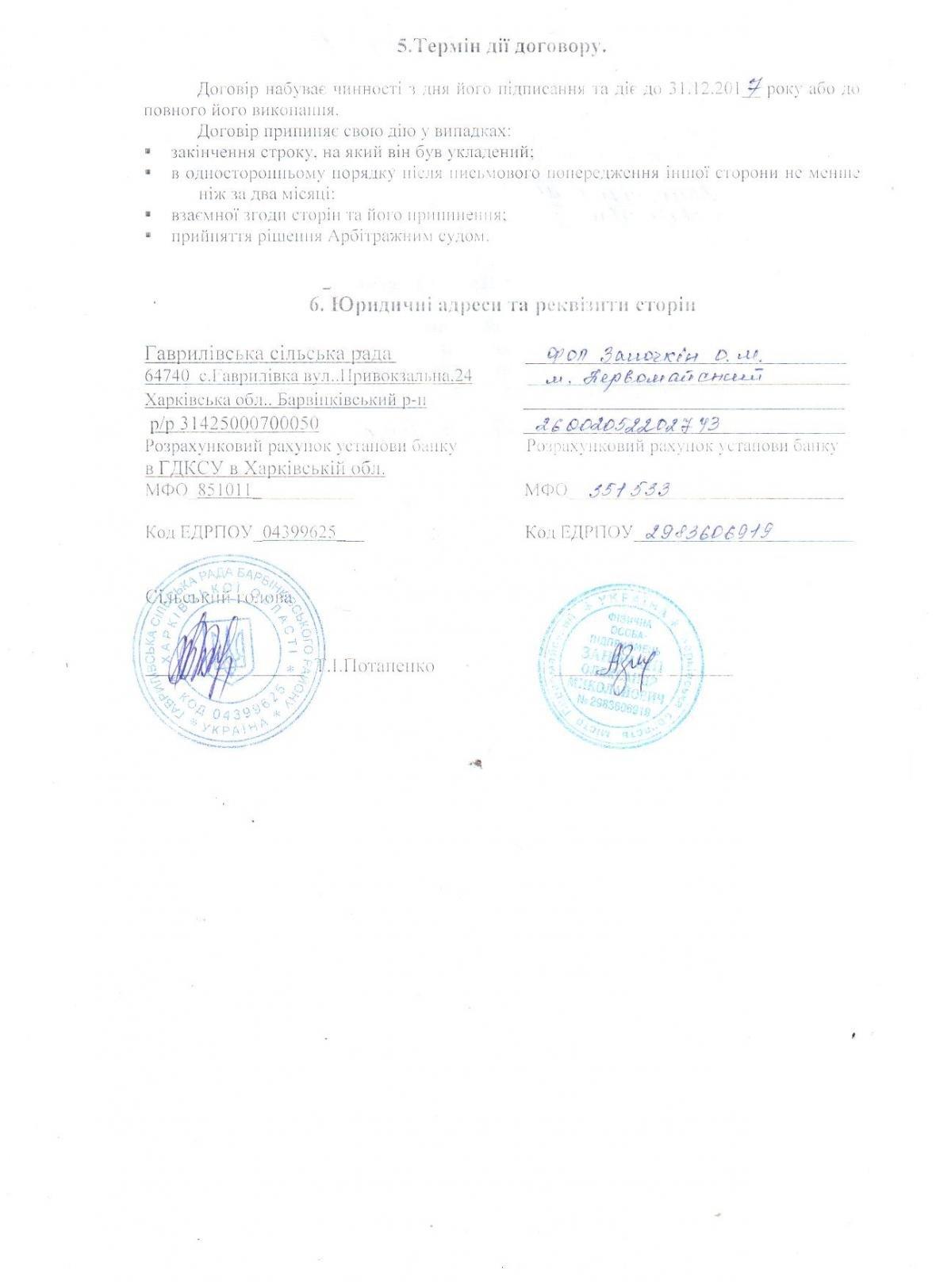 Сельсовет под Харьковом купил кувшин за 2 тысячи долларов , фото-5