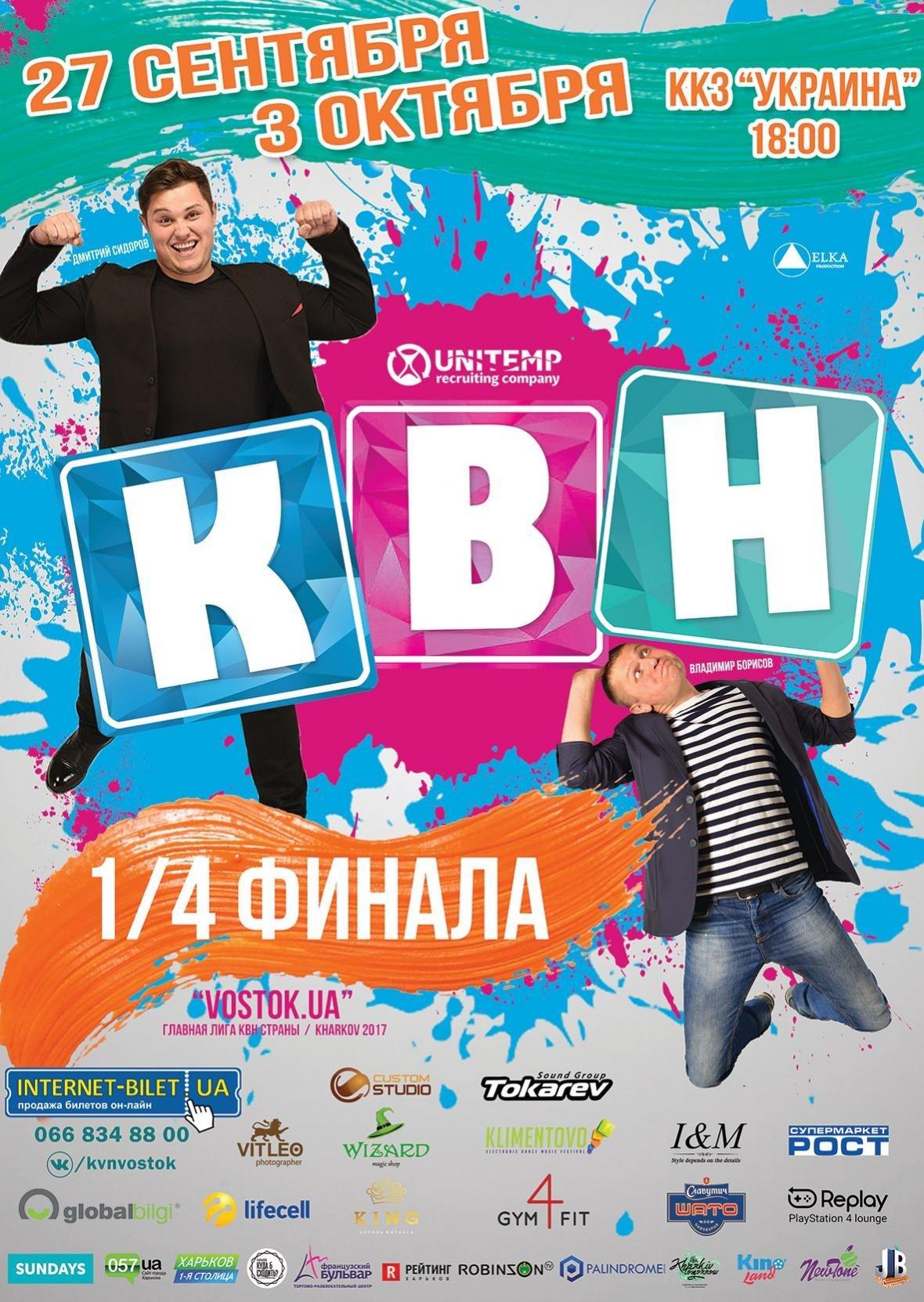 1/4 финала КВН Региональной Лиги «Vostok.UA» в Харькове, фото-1