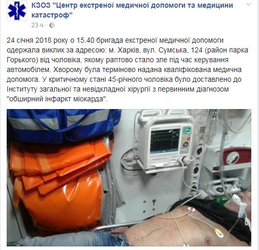 В Харькове теща заказала убийство бывшего зятя - директора коммунального предприятия (ФОТО) , фото-6