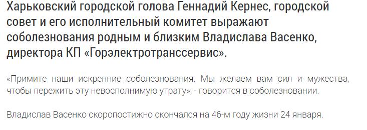 В Харькове теща заказала убийство бывшего зятя - директора коммунального предприятия (ФОТО) , фото-5