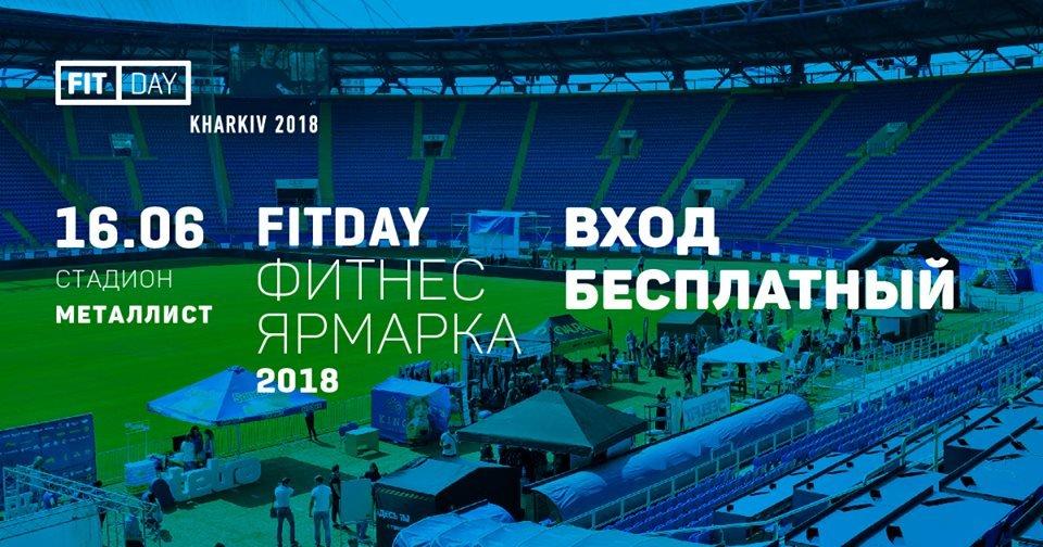 В Харькове пройдет масштабный FIT DAY 2018, фото-1