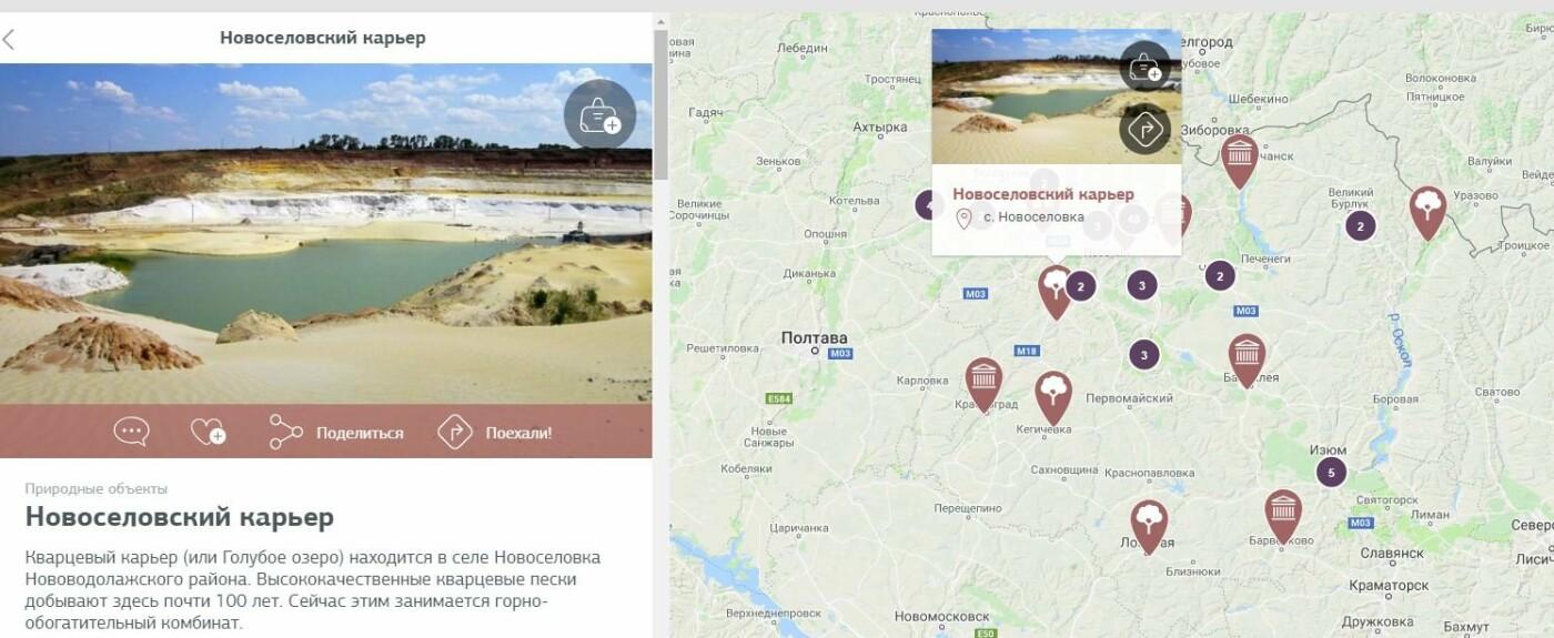 скриншот с discover.kh.ua