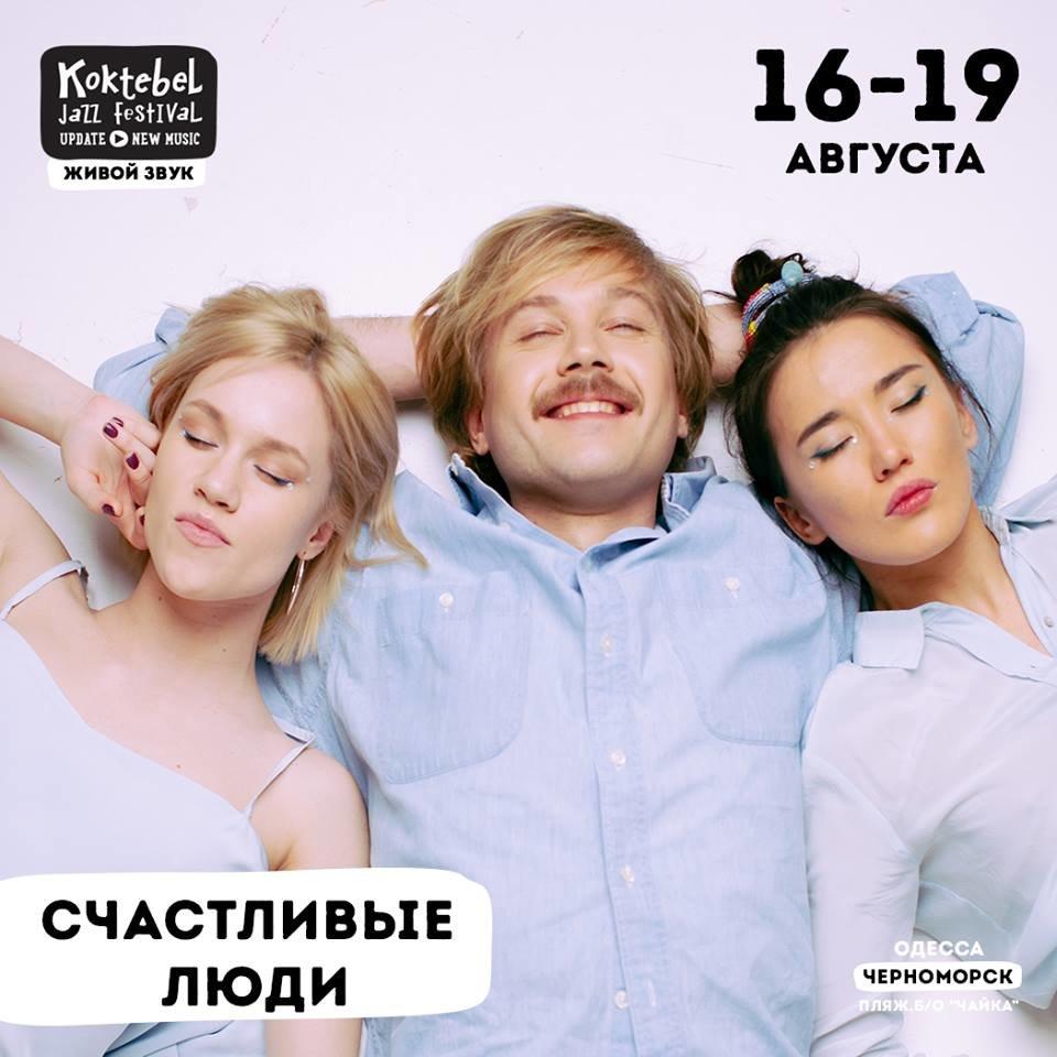 «Morcheeba», «YUKO» и «Хамерман Знищує Віруси»: участники Koktebel Jazz Festival, фото-8