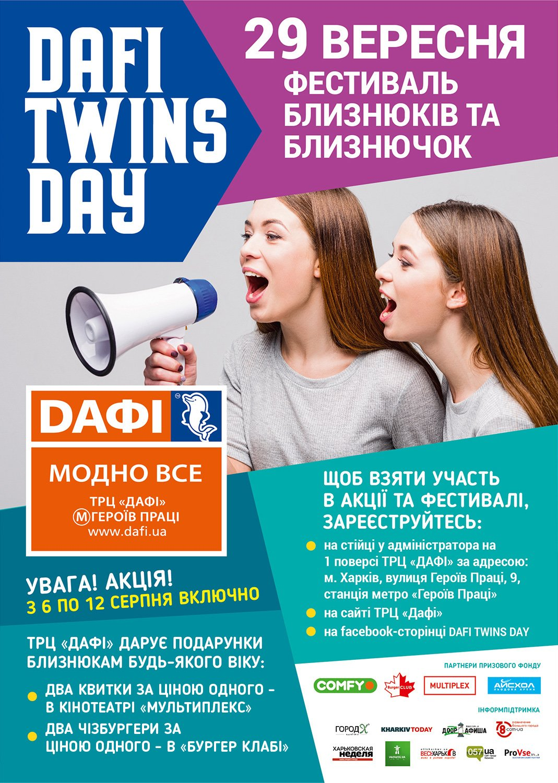 Фестиваль Dafi Twins Day собирает близнецов в Харькове, фото-1