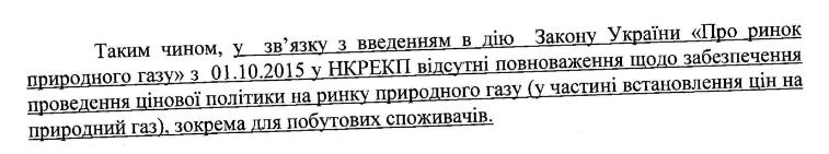 Повышение тарифов в Харькове: факт или выдумка, фото-3