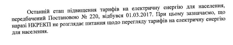 Повышение тарифов в Харькове: факт или выдумка, фото-4
