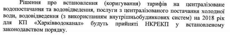 Повышение тарифов в Харькове: факт или выдумка, фото-1