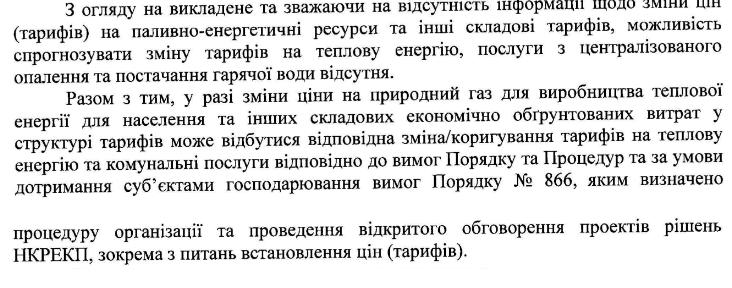 Повышение тарифов в Харькове: факт или выдумка, фото-2