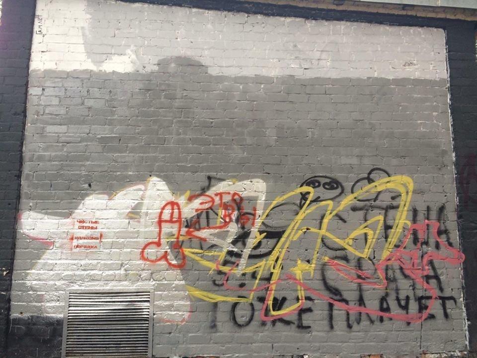 """9 сентября вместе с """"традиционными изображениями"""" на стене появились надписи """"Стена ср*ча тоже плачет"""" и """"Чистые стены - иллюзия порядка"""". К обеду коммунальщики снова закрасили стену."""