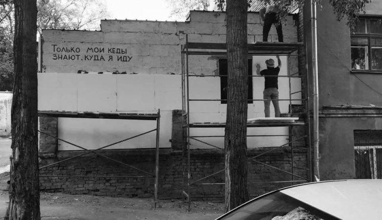 12 сентября в сети появились фото, как рабочие закрывают пенопластом вторую работу Зиньковского на ул. Воробьева. На стене гаража было граффити с надписью «Только мои кеды знают, куда я иду». Автор рассказал СМИ, что об этом его попросил хозяин гаража, на что он согласился и добавил, что после ремонта он обновит свой рисунок на гараже.