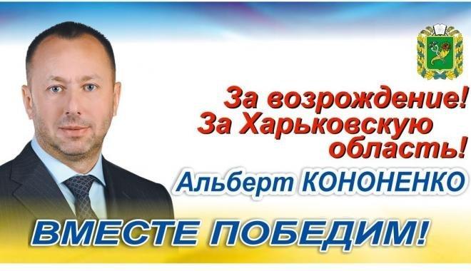 По данным личных источников в правоохранительных органах, подозреваемым в незаконном завладении чужим имуществом по «кооперативной схеме» является депутат Альберт Кононенко.